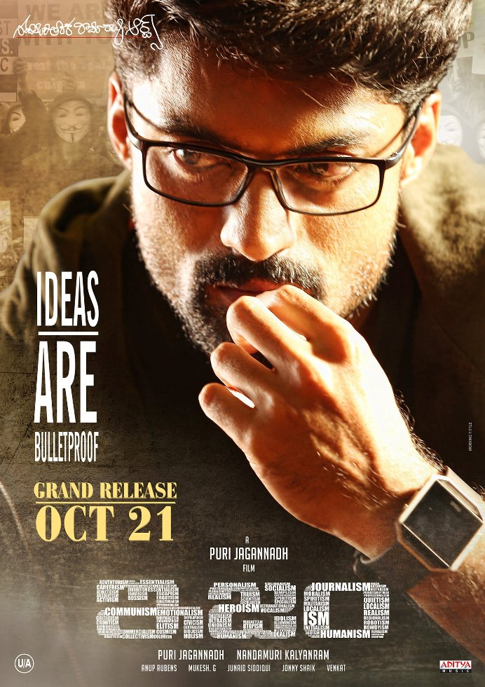 Abo Review Ism Andhraboxoffice Com